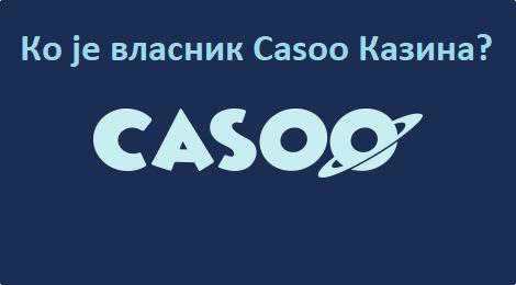 Ко је власник Casoo Казина?
