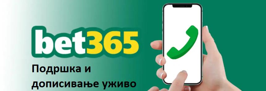 Bet365 Подршка и дописивање уживо
