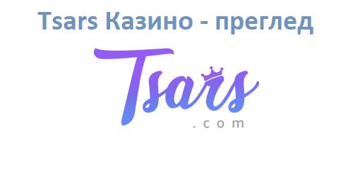 Tsars Казино - преглед
