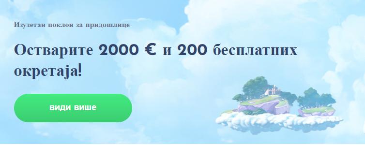 Wisho казино бонуси