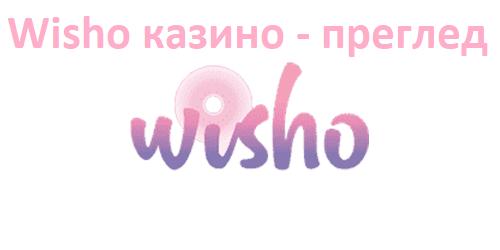 Wisho казино - преглед