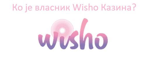 Ко је власник Wisho Казина?